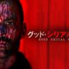 【洋画】「グッド・シリアルキラー〔2018〕」ってなんだ?