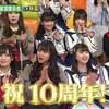 【AKBINGO!】10周年記念スペシャル~!