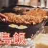 出張サラリーマンが一人でも入れる広島飯