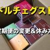 【ドルチェグスト/本体無料】定期便の注文内容を変更する方法と休み方