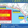 湘南藤沢市民マラソン 富士山