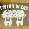 10ヶ月「双子が乗ってます」