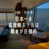 【入籍記念】大阪マリオット都ホテル50階とレストランzkを満喫!