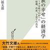 【読書123冊目:『「家族の幸せ」の経済学~データ分析でわかった結婚、出産、子育ての真実~』(山口 慎太郎)】と素敵なサムシング