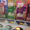 【陳列】自動販売機に並ぶジョア