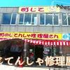 和歌山の自転車屋さん紹介動画を制作