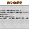 【モンスト】モンストニュース1/6まとめました!チンギスハン獣神化!