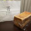 最近食べた美味しいパンのご紹介