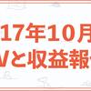 2017年10月のPVと収益報告(PV最低、ライターとしてYahoo!デビュー、PV安定の記事)