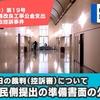 2月23日の裁判(控訴審)について : 控訴人側(上山市民)提出の準備書面の公開