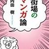 竹宮恵子さんの「風と木の詩」と大島弓子さんの「バナナブレッドのプディング」