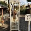 【京都】【御朱印】『若宮八幡宮』に行ってきました。  京都観光 京都旅行 女子旅 主婦ブログ
