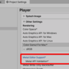 【Unity】Mac で Unity プロジェクトを開いた時や Switch Platform した時に Mac が強制終了してしまう時の対応方法