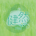 健然ブログ