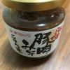 赤マルソウ 豚肉みそ 沖縄のお土産のレビュー