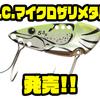 【一誠】シリーズ最小サイズのメタルバイブ「G.C.マイクロザリメタル 5.5g」発売!
