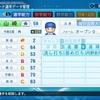 山崎賢一(大洋)【パワナンバー・パワプロ2020】