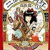 """『ニュクスの角灯ランタン 1 』""""Nyx's Lantern"""" Kan Takahama LEED Publishing Co.Ltd. 読了"""