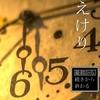 59年の沖縄を舞台にしたフリーゲーム「えけり」のネタバレ感想&元ネタ考察