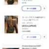 ebayでのOvation Super Adamasの購入を考えています