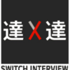 NHKやっぱりすごい:SWITCHインタビュー達人達「亀田誠治×中田崇志」① Sure Enough NHK Is Doing a Good Job: SWITCH Interview Tatsujintachi 'Kameda Seiji × Nakada Takashi'