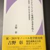 【必読!】リチウムイオン電池が未来を拓く ~書評~