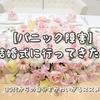 【パニック障害】結婚式に行ってきた!