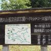 埼玉県から栃木県って近くて驚いた〜唐澤山神社へハイキング〜