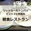 リッツカールトンバリの朝食は、ビュッフェレストランのSenses(センシズ)で!
