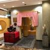【大阪】ホテル日航関西空港の「花ざと」で会席を堪能