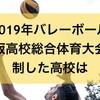 【高校男子バレーボール】2019年大阪高校総合体育大会を制した強い高校はどこか?また、上位まで勝ち進んだ強い公立高校8校はどこか?