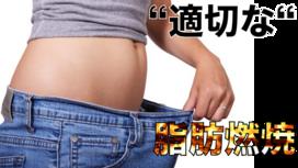 体脂肪を1kg落とすために必要な消費カロリーは?【ダイエットの計算法】