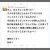 創作ツイートの作り方研究会【満たせ自己顕示欲!】