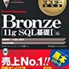 ORACLE MASTER Bronze 11g SQL基礎I 第2章の勉強記録