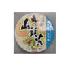 カップ麺「山頭火」を食べてみた!
