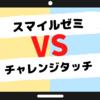 【スマイルゼミとチャレンジタッチ】違いやデメリットを徹底比較!