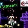 【カースオブザムーン2】Final ep.「え?シューティングだっけ?」#15