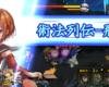 [弟]新作ゲーム『幻想少女』を三国志初心者がプレイしたら燃(萌)えた