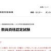 【朗報】教職員支援機構さん、台風を理由に受験生を全員合格させてしまうwwww
