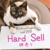 【週末英語#210】英語で押し売りは「hard sell」