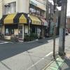 三島由紀夫『月澹荘綺譚』の地を訪ねて。