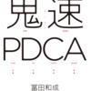 新刊『鬼速PDCA』を鬼速でレビューするぜ!