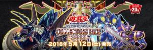【コレクターズパック2018】収録カード&おすすめカテゴリーまとめ!