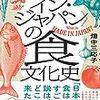 「メイド・イン・ジャパンの食文化史」畑中三応子著