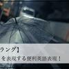 【便利スラング】『やばい』を表現する便利英語表現!