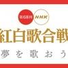 第68回 NHK紅白歌合戦 出場歌手・曲目