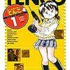 ホームセンターてんこ(1) (月刊少年マガジンコミックス) / とだ勝之 (asin:B00XBG717K)