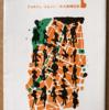 ジョルジュ・シムノン「13の秘密」(創元推理文庫)-2「第1号水門」