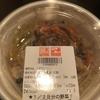1/2日分の野菜!ごま豆乳担々スープ