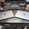 【基本的にはカスタマイズがオススメ】最終結論出します。メモリ8GBのMacBook Proからメモリ16GBのMacBook Proへ移行してみて感じた事